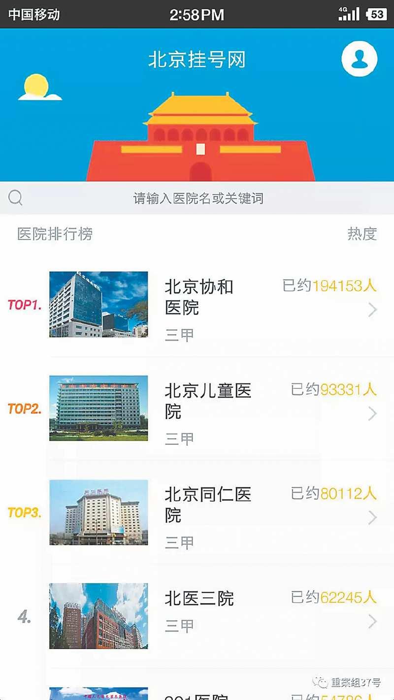 北京掛號網APP。(取自新華網)