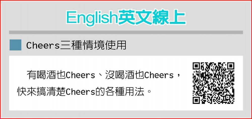 English英文線上