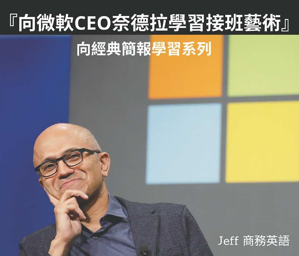 向微軟CEO奈德拉學習接班藝術 向經典簡報學習系列