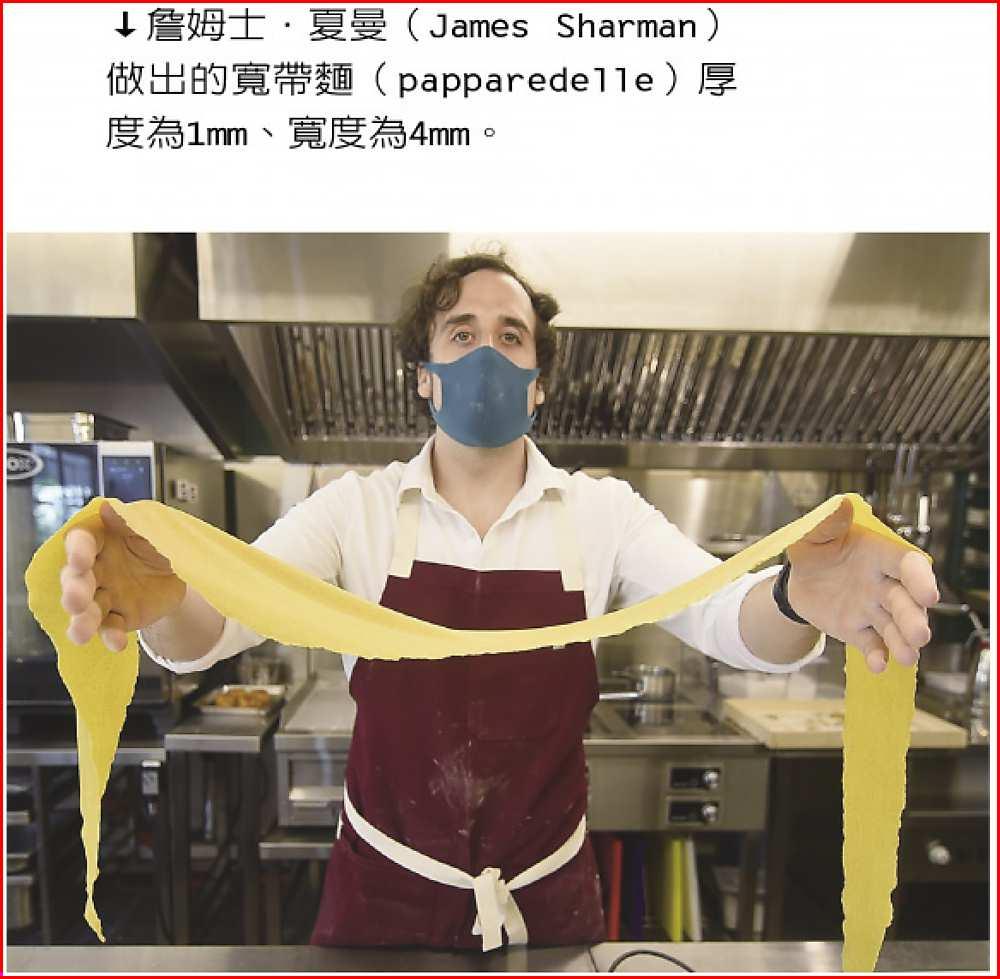 ↓詹姆士.夏曼(James Sharman)做出的寬帶麵(papparedelle)厚度為1mm、寬度為4mm。圖/姚舜