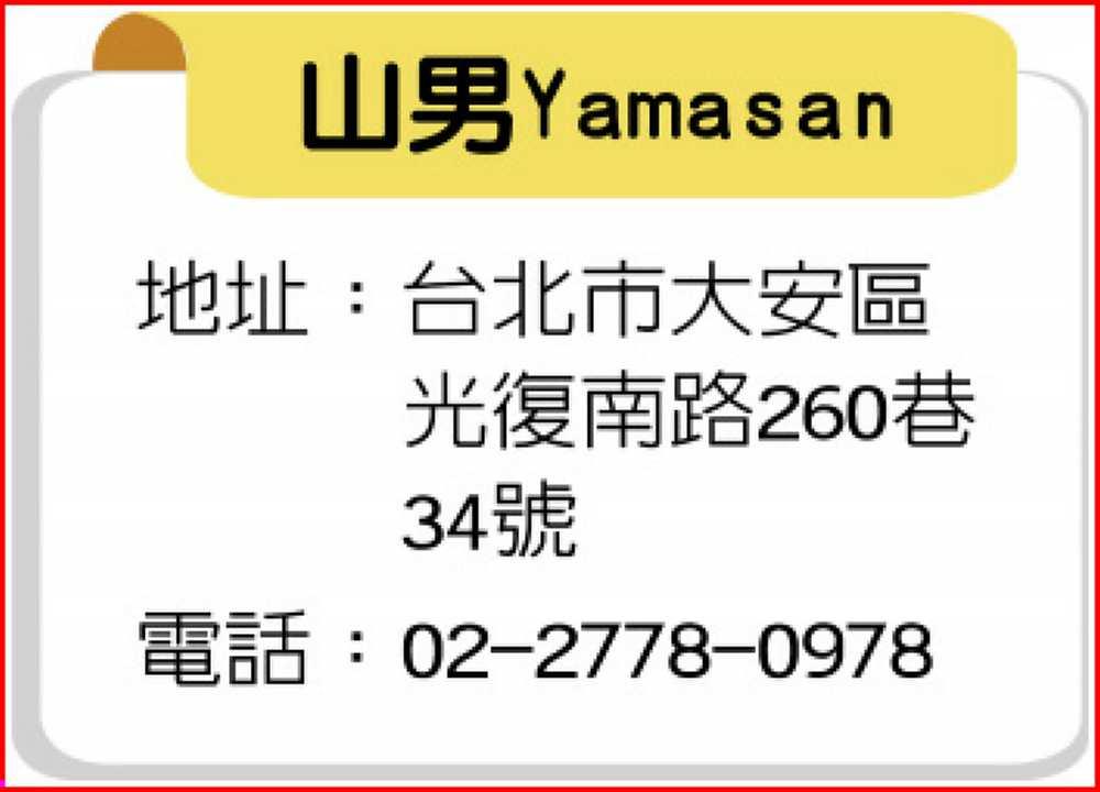 山男Yamasan