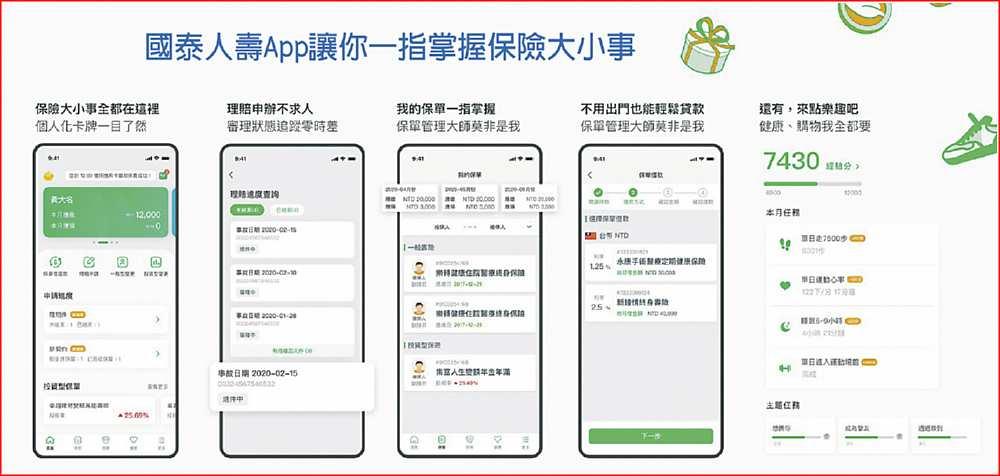 國泰人壽App讓你一指掌握保險大小事