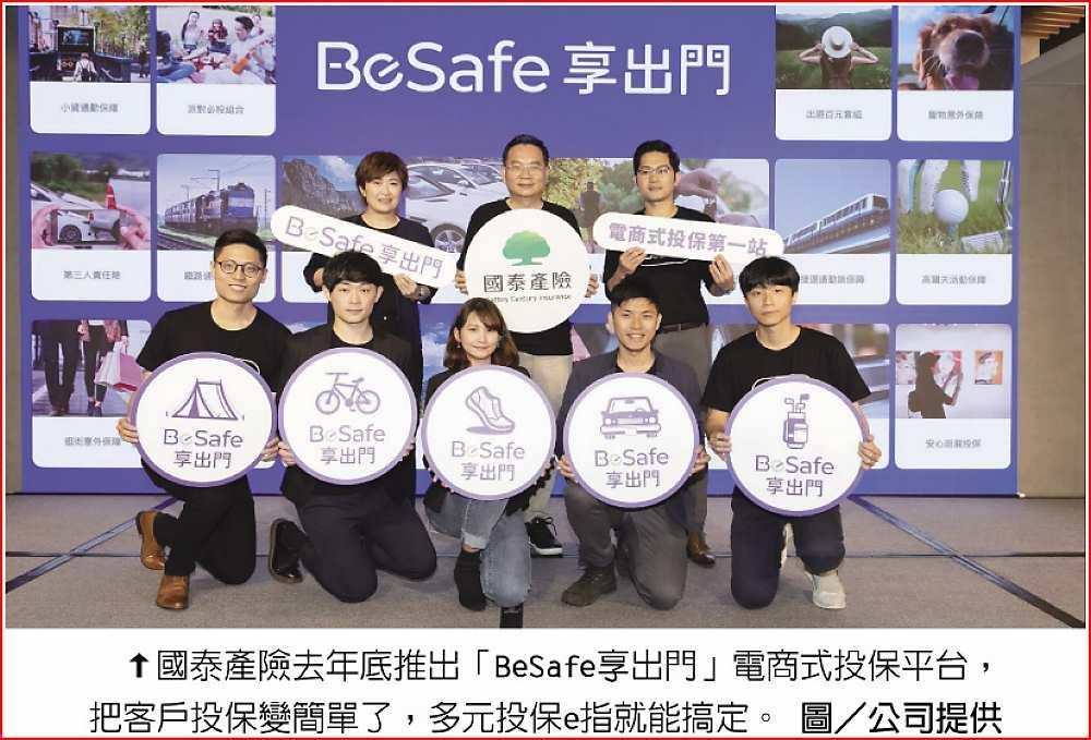 ↑國泰產險去年底推出「BeSafe享出門」電商式投保平台,把客戶投保變簡單了,多元投保e指就能搞定。圖/公司提供